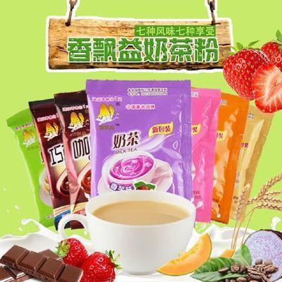 香飘益袋装奶茶粉10-150袋促销装珍珠奶茶粉原料早餐下午速溶饮品