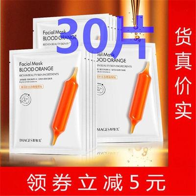 形象美血橙面膜滋润肌肤鲜润补水面膜温和呵护保湿护肤面膜批发