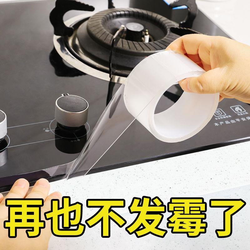 厨房贴纸防油防水厨房防水贴防霉胶带水槽防水防霉水池尺寸3-10m