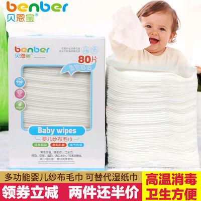 贝恩宝婴儿口腔清洁纱布毛巾一次性洗脸巾宝宝纱布口水巾干湿两用
