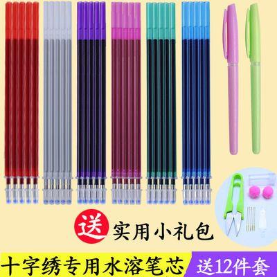 水溶笔十字绣专用工具画点笔芯描点水洗笔记号笔水消笔包邮