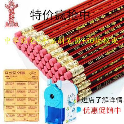 [正品中华牌铅笔]小学生不易断六角hb铅笔儿童橡皮头文具用品批发