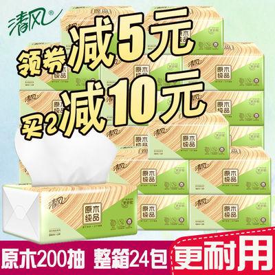 清风抽纸原木纯品200抽2层餐巾纸卫生纸家庭装纸巾批发整箱24包装