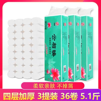 【24卷36卷】5.1斤卫生纸卷纸批发家用实惠装厕纸学生宿舍 大卷纸