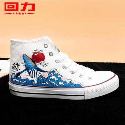 回力爆改鞋高帮手绘阴阳鱼女鞋男鞋涂鸦帆布鞋太极小白鞋女板鞋