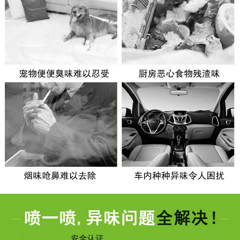 【48小时内发货】空气清新剂喷雾室内卧室持久留香汽车除臭清香家用房间客厅芳香剂