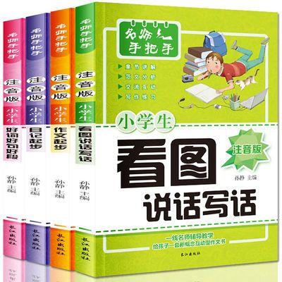 黄冈作文 小学生作文书大全 全套6册1-2-3年级注音版看图说话写话