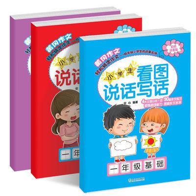 老师推荐看图写话说话训练天天练人教版 全套3册 一年级语文下册