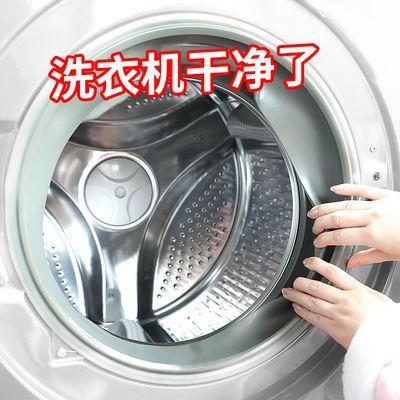 家用洗衣机槽清洗剂专用清洁剂全自动内筒滚筒式波轮式清理除垢剂