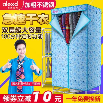 【烘干机】亚历山大干衣机家用烘干机速干衣小型烘衣机婴儿衣服风