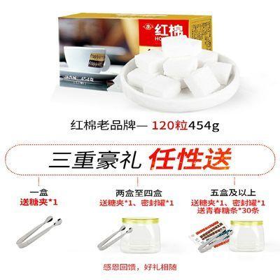 红棉咖啡方糖120粒咖啡糖块奶茶伴侣方糖块白砂糖新旧包装随机发
