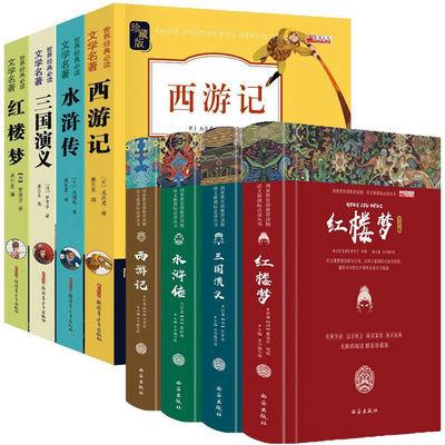 四大名著全套四本原著正版小学生课外阅读书籍初中生课外必读书籍