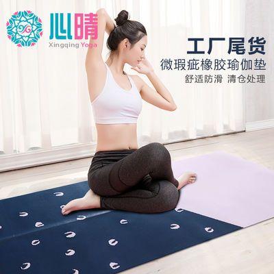 微瑕疵橡胶瑜伽垫初学者女健身加长加宽防滑便携超薄工厂尾货处理