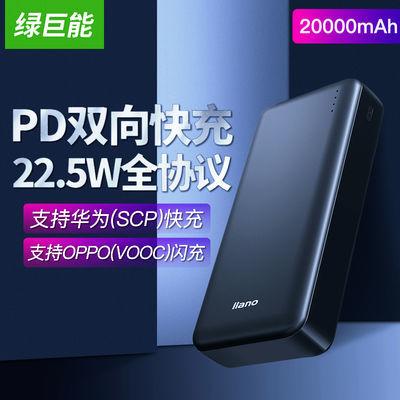 绿巨能 充电宝20000mah双向PD18W快充支持VOOC/SCP全协议移动电源