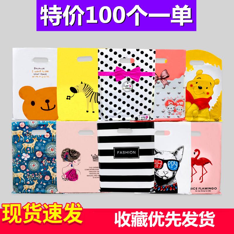 【特价100个】衣服袋子手提袋子塑料胶袋礼品袋子服装袋子批发