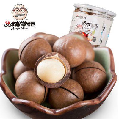 新货坚果炒货零食干果夏威夷果/送开口器连罐500g分2罐装每日