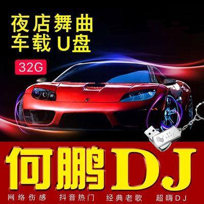 何鹏中文dj车载音乐U盘带歌曲流行无损环绕重低音MP3高音质USB盘