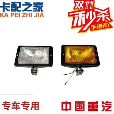 中国重汽斯太尔王 奥龙防雾灯 金王子白色前雾灯车外灯黄色