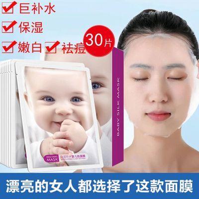 30片正品婴儿肌补水保湿美白面膜收缩毛孔祛斑祛痘印提亮肤色免洗