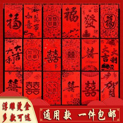 创意红包结婚礼个性堵塞门通用利是封小号大吉大利福贺新年红包袋