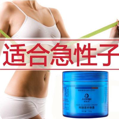 减肥神器瘦肚子全身快速学生瘦腿霜大肚子燃脂瘦身产品瘦脸精油