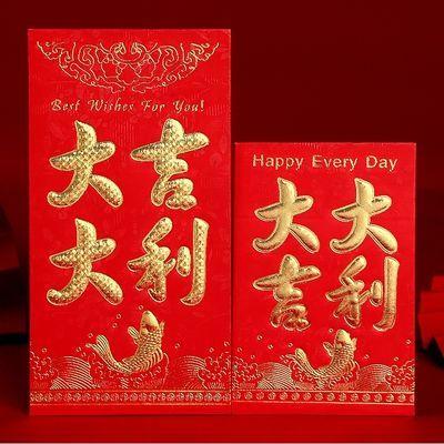 红包结婚硬纸利是封创意个性通用新年满月回礼结婚小号红包袋批发