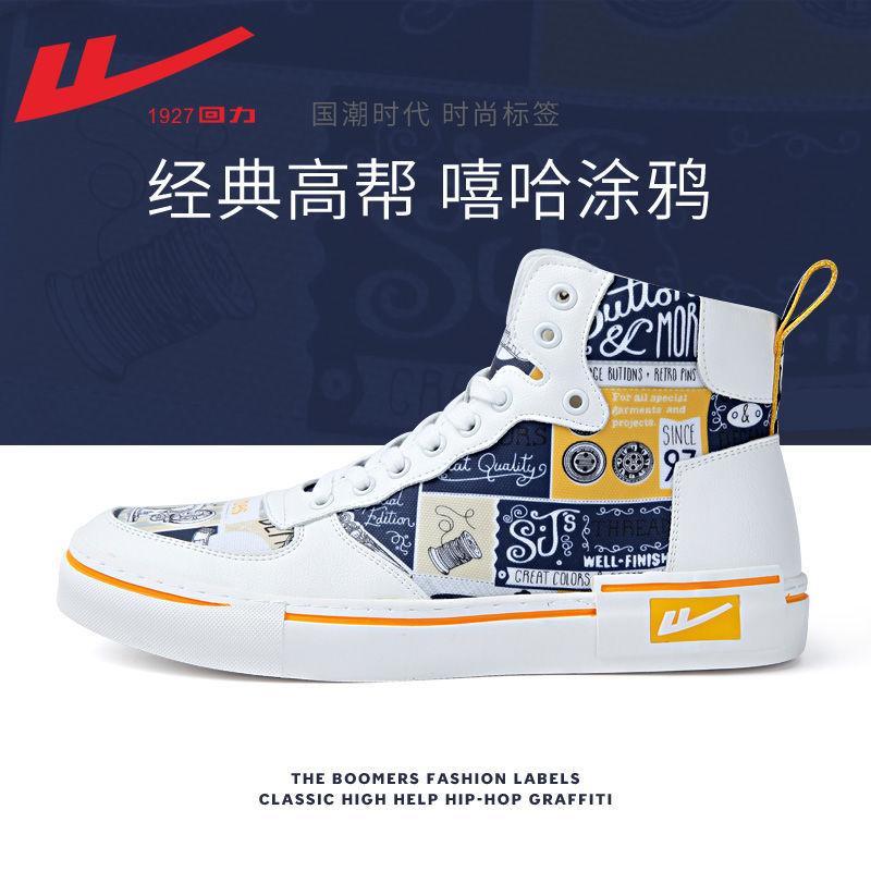回力男鞋秋季2020新款春季鞋子男潮鞋秋冬高帮鞋男运动男鞋板鞋男