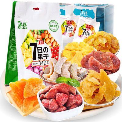 �d�d综合蔬果干 越南进口芒果干水果干菠萝蜜干休闲网红儿童零食