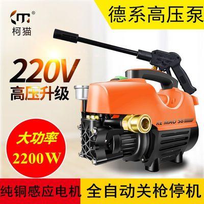 柯猫高压洗车机家用220V高压清洗机便携式高压水枪洗车泵大功率