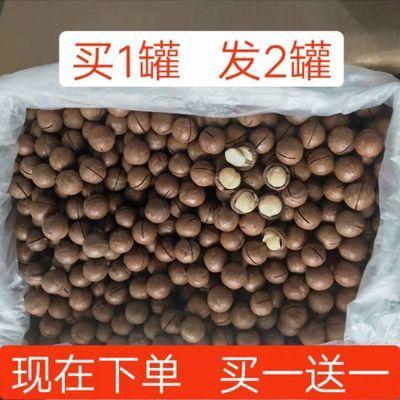 新货夏威夷果含包装500g奶油味坚果干果批发250g1000g送开口器