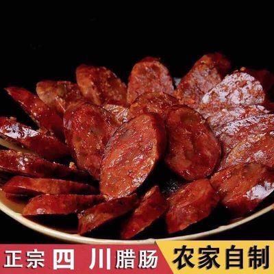 四川正宗麻辣川味香肠500g柴火手工烟熏肠腊肠风干香肠腊肉土特产