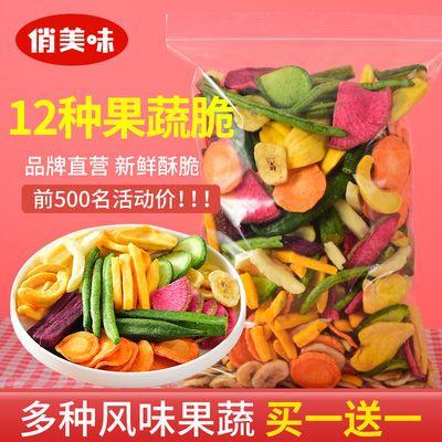 【买一送一】12种综合果蔬脆片混合装蔬菜干零食蔬果秋葵干多规格