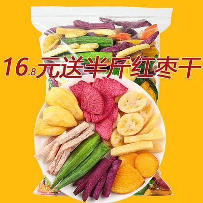 果蔬脆蔬菜干零食果蔬脆混合果蔬干蔬菜脆果蔬干蔬菜水果干秋葵脆