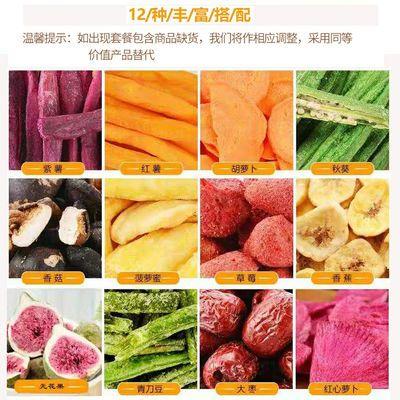 综合果蔬脆片混合装果蔬干蔬菜干什锦脱水蔬菜脆零食水果干蔬果干