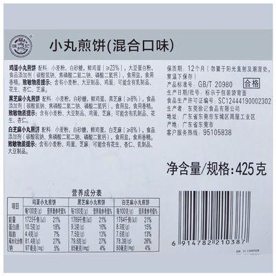 徐福记小丸煎饼混合香薄脆芝麻煎饼干糕点心休闲食品散装250g起