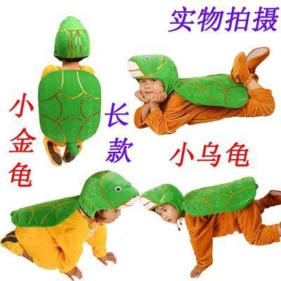 六一儿童动物小乌龟演出服装卡通造型龟兔赛跑舞蹈表演服成人话剧