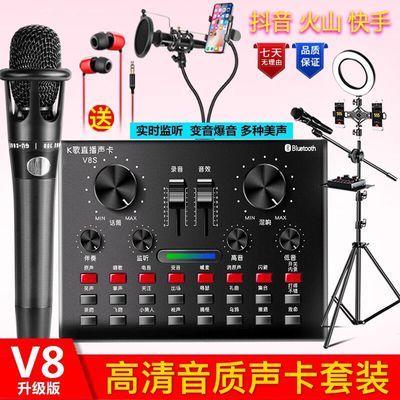 手机声卡套装唱歌设备蓝牙变声器全民K歌快手主播直播V8声卡