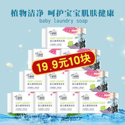 我是小时代洗衣皂肥皂透明皂内衣皂宝宝皂婴儿皂去污肥皂