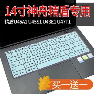 神舟精盾U45A1畅玩版U43E1笔记本键盘膜神州U47T1 U45S1电脑i5 i7