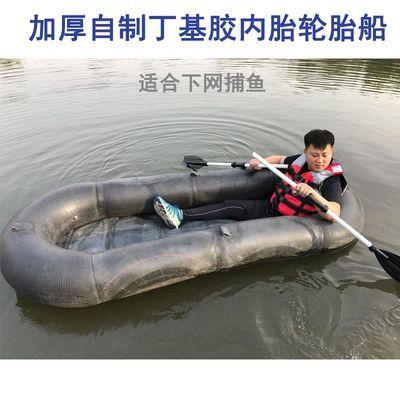 轮胎船加厚自制钓鱼船充气橡皮艇丁基胶捕鱼船下网内胎船汽胎小船