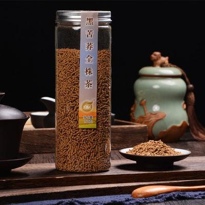 大凉山黑苦荞全株茶 四川苦荞麦茶 浓麦香型 250克罐装正品