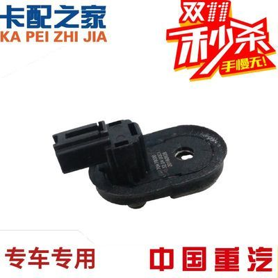 中国重汽豪沃轻卡统帅悍将车门灯开关LG9704790001原厂配件