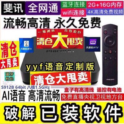 全新语音T1电视网络盒子全网通无线蓝牙语音机顶盒4K高清破解刷机