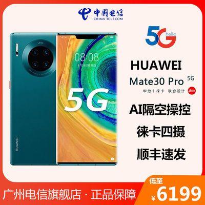 【正品行货】HUAWEI/华为 Mate30 Pro 5G全网通手机mate30pro 5g