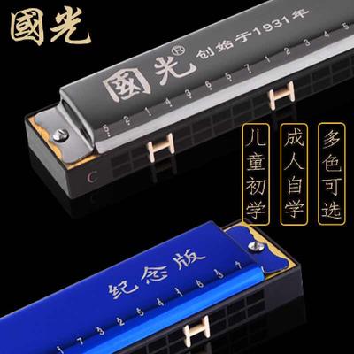 上海国光口琴初学者成人24孔c调复音儿童学生入门演奏无毒乐器