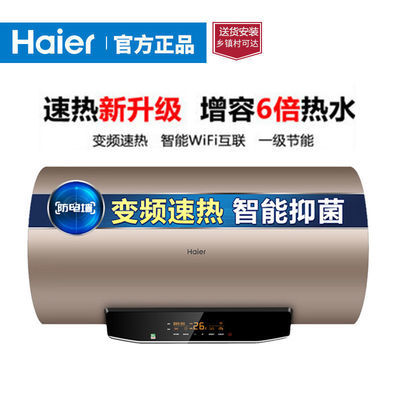 Haier/海尔60/80升热水器一级能效WIFI智能家用速热储水洗澡MG