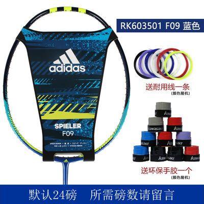 阿迪达斯adidas羽毛球拍耐打用全碳素纤维超轻成人训练进攻型单拍