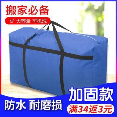 打包袋搬家牛津布打工包行李袋旅行收纳袋子大容量编织袋超大结实