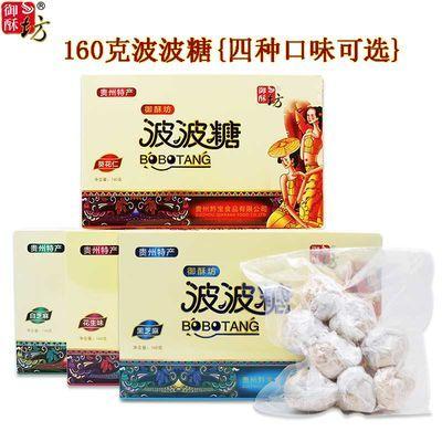 御酥坊波波糖160g贵州土特产贵阳小吃零食糕点花生黑白芝麻味酥糖