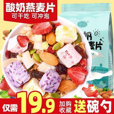 酸奶果粒麦片冲饮即食营养早餐坚果麦片代餐食品混合速食水果燕麦